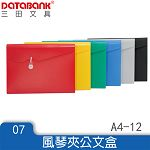 Databank 色板A4 12層風琴夾-黃 (特價品)