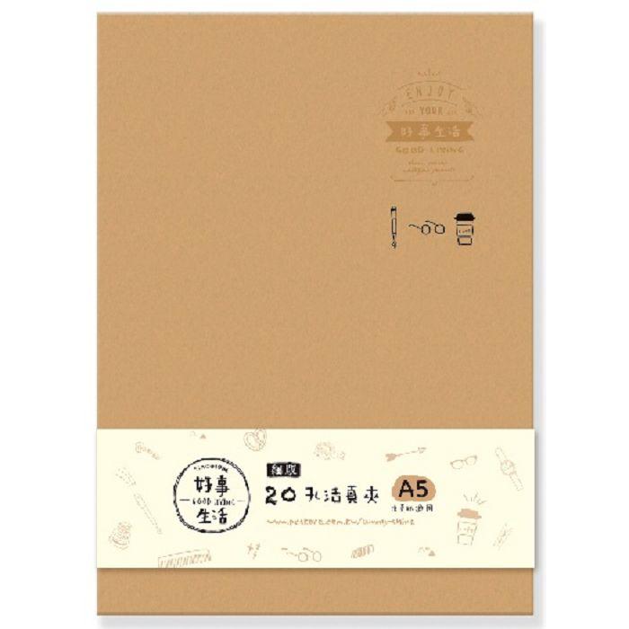 【三瑩】好事生活細版20孔活頁夾-牛皮