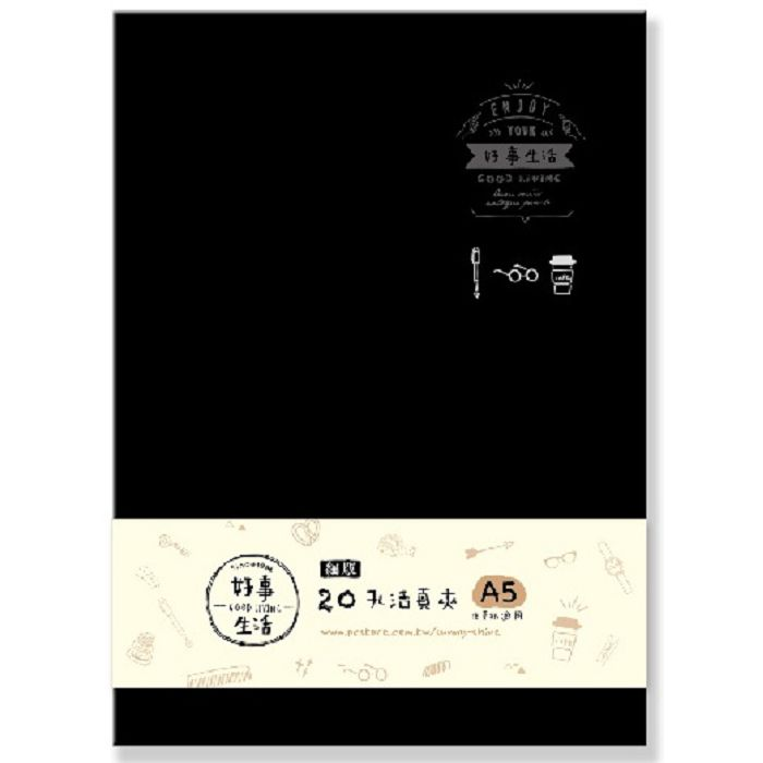 【三瑩】好事生活細版20孔活頁夾-黑