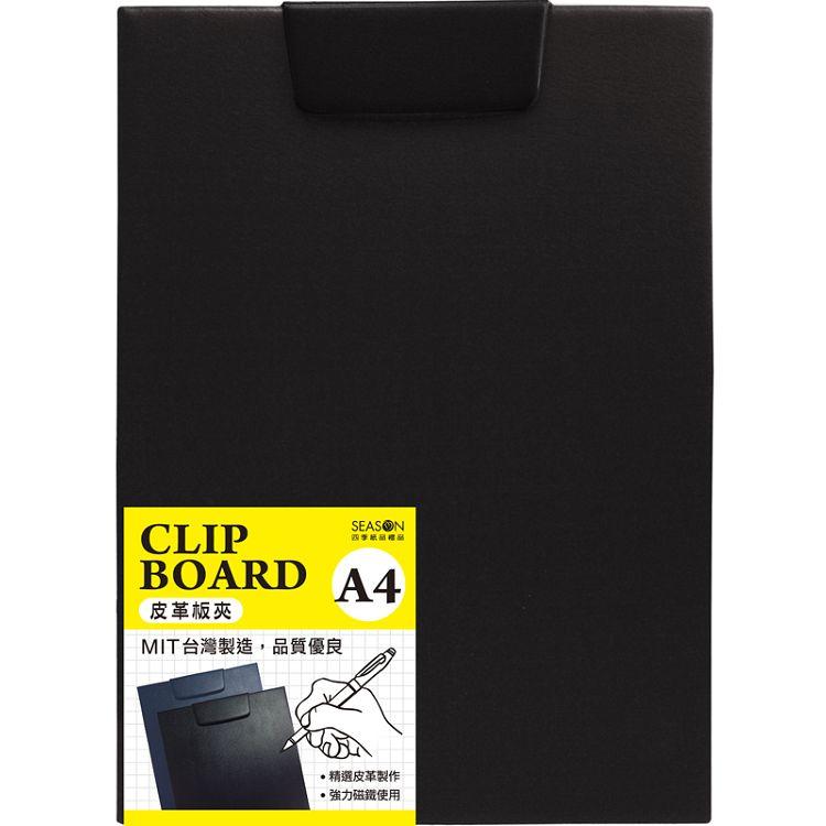 【四季紙品禮品】皮板夾A4-黑