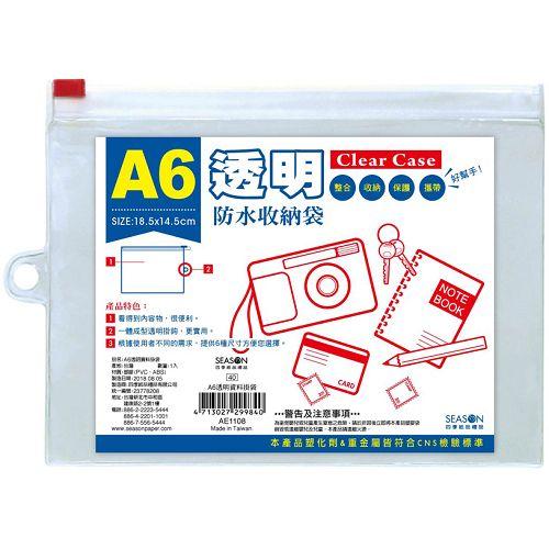 【四季紙品禮品】透明防水收納袋-A6