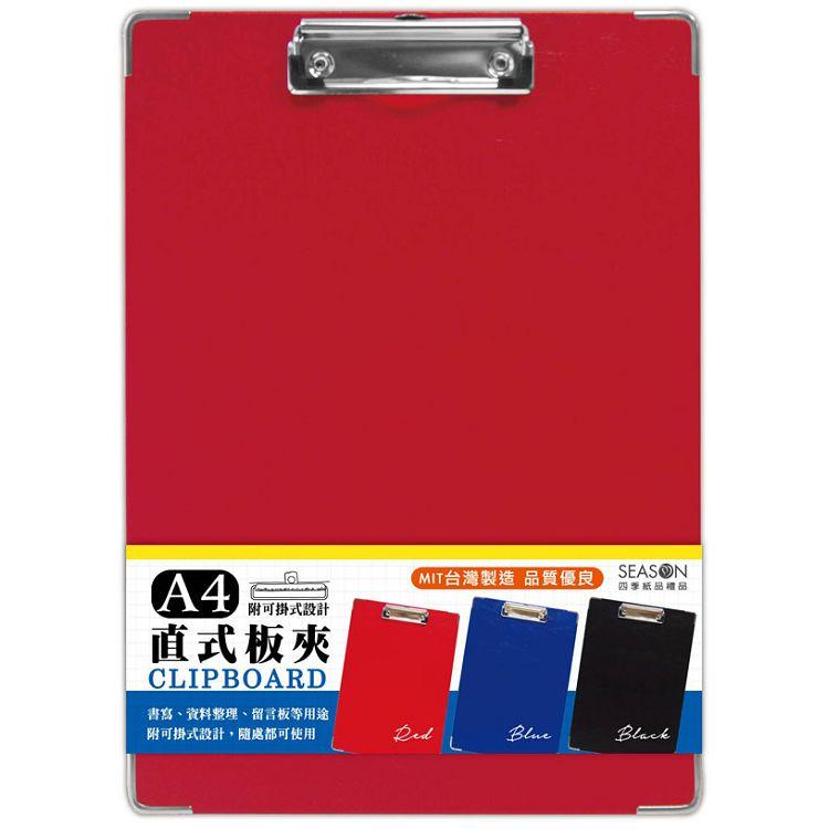 【四季紙品禮品】A4皮紋直式板夾-紅