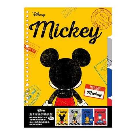 迪士尼26孔PP隔頁板-米奇