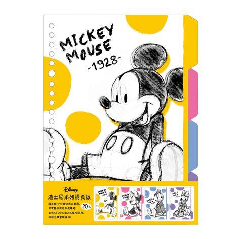 迪士尼20孔PP隔頁板-米奇