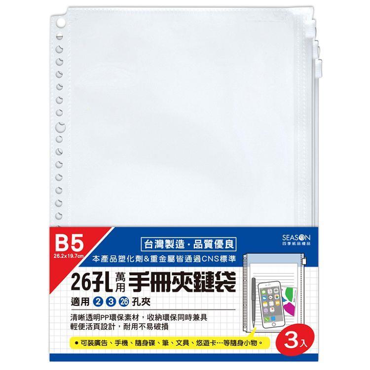 【四季】環保手冊夾鏈袋B5(26孔)