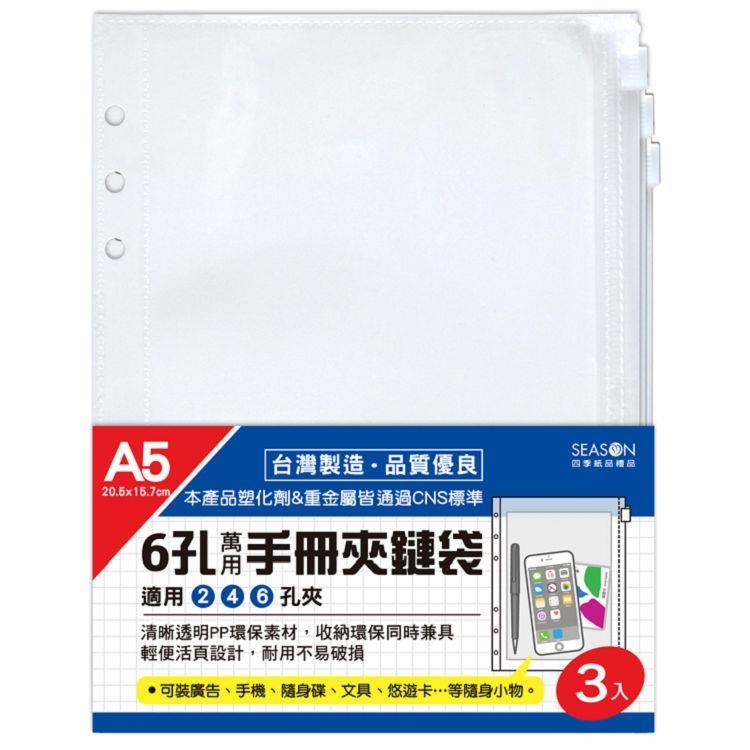 【四季】環保手冊夾鏈袋A5(6孔)
