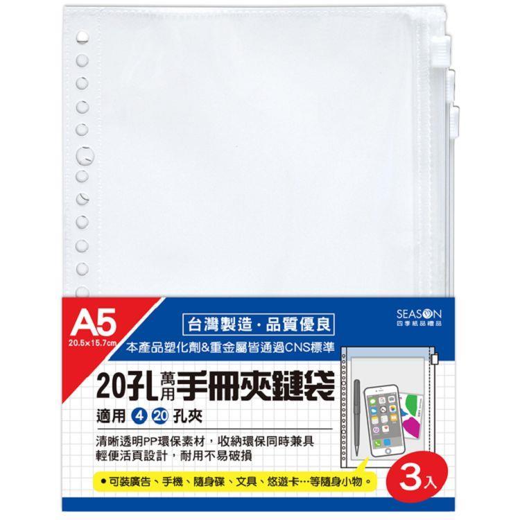 【四季】環保手冊夾鏈袋A5(20孔)