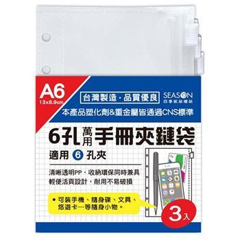 【四季】環保手冊夾鏈袋A6(6孔)
