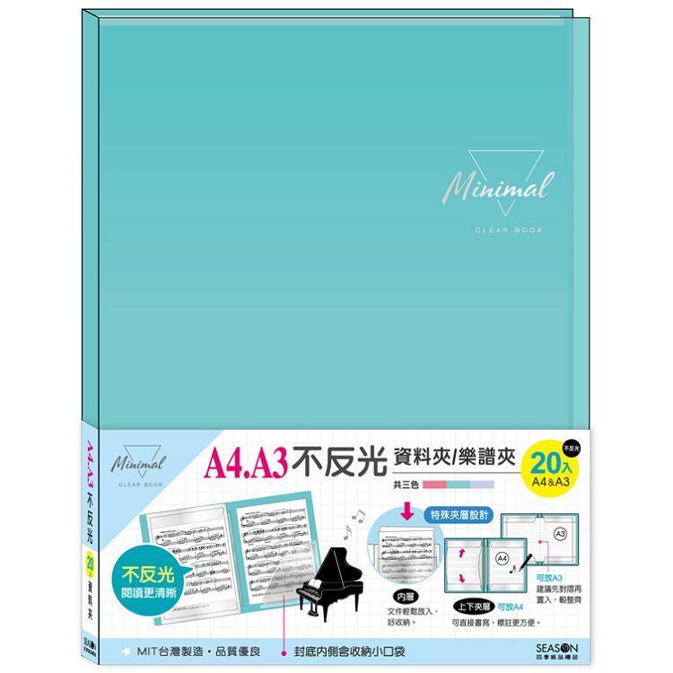 【四季】極簡-A4A3不反光資料夾20入-綠