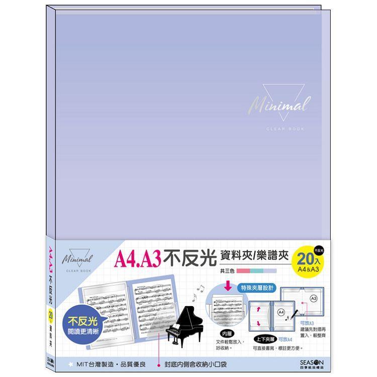【四季】極簡-A4A3不反光資料夾20入-紫