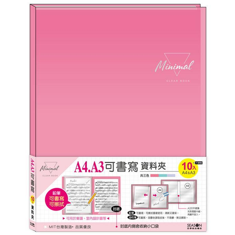 【四季】極簡-A4A3可書寫資料夾10入-紅