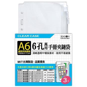 環保手冊夾鏈袋A6-6孔