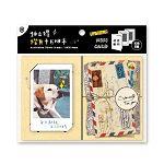旅行時光-拍立得摺頁卡片相本-包裹