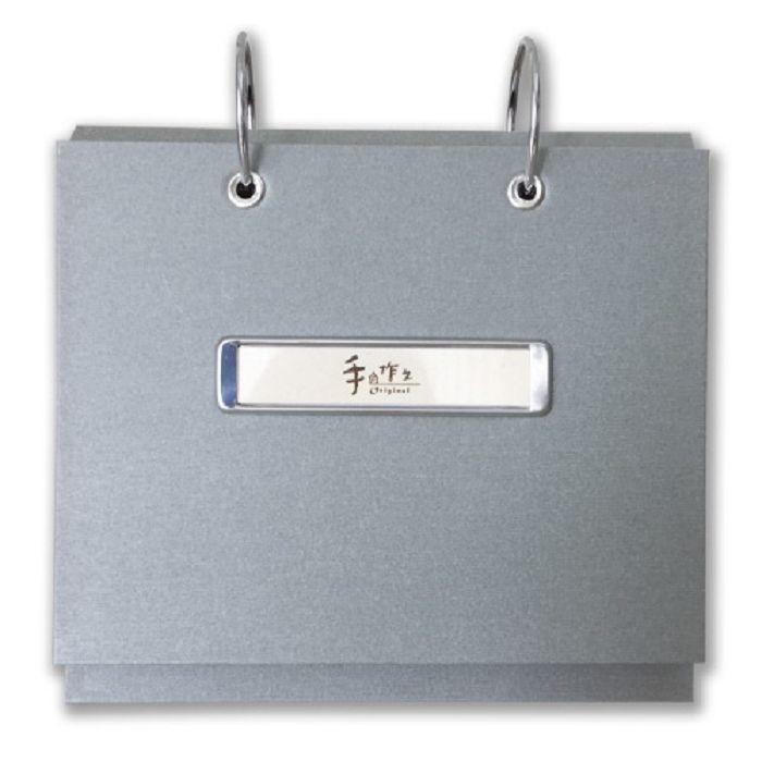 【三瑩】手作之桌上型相本-灰