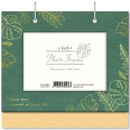 【四季紙品禮品】桌上型站立相本4x6-綠葉