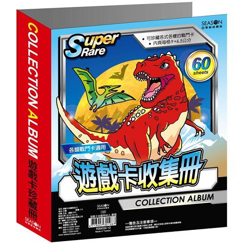 遊戲卡收藏冊60入-暴龍