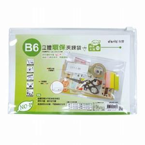 B6立體環保夾鏈袋