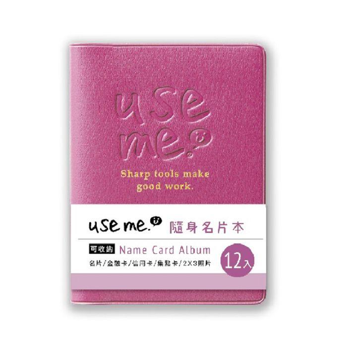 【三瑩】USE ME膠皮單格隨身名片本-紫