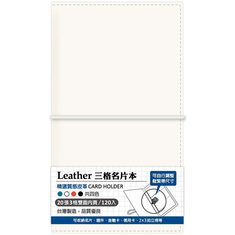皮革名片冊(120入)-白