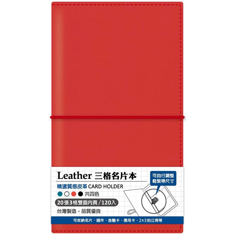 皮革名片冊(120入)-紅
