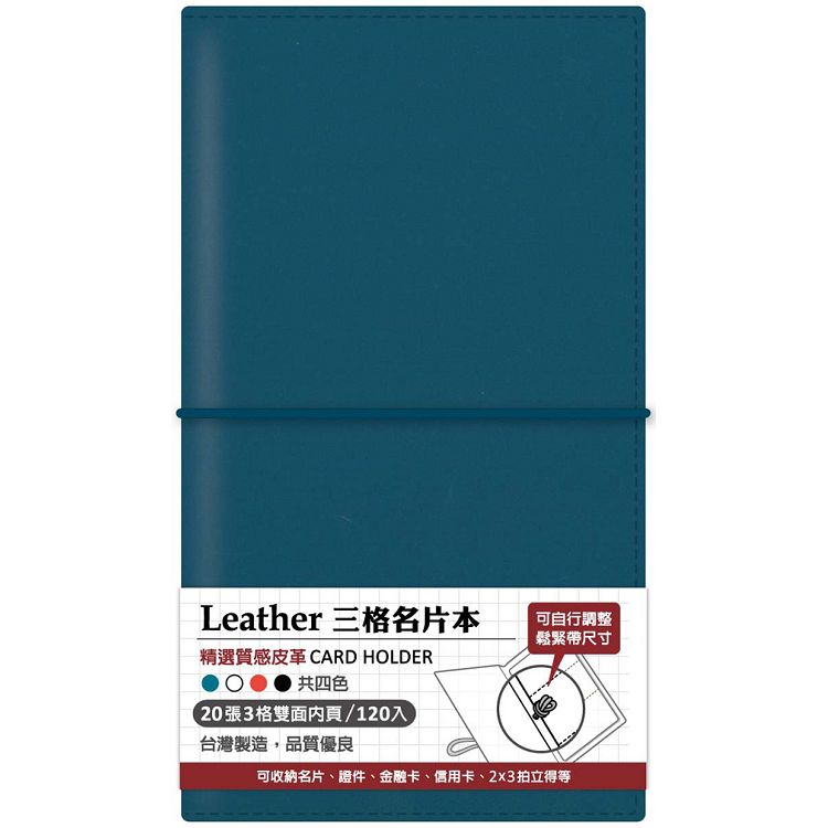 皮革名片冊(120入)-藍
