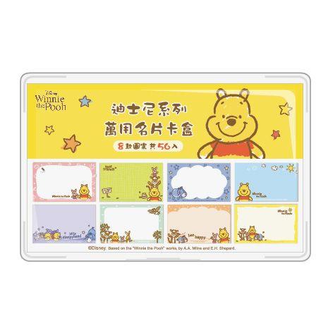 迪士尼名片卡盒-維尼黃