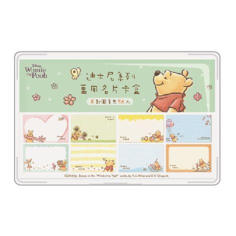 迪士尼名片卡盒-維尼綠