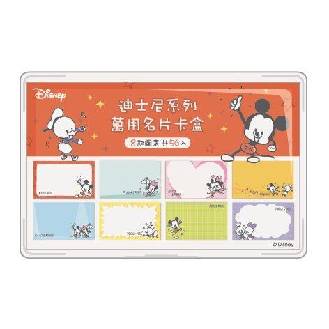 迪士尼名片卡盒-米奇