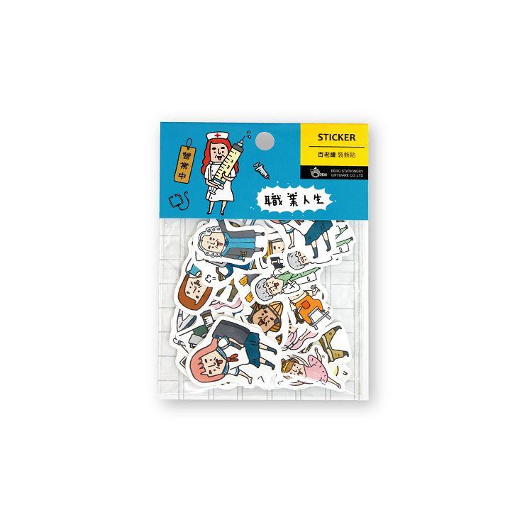 【柏格文具】百老繪(合成)貼紙包-職業人生