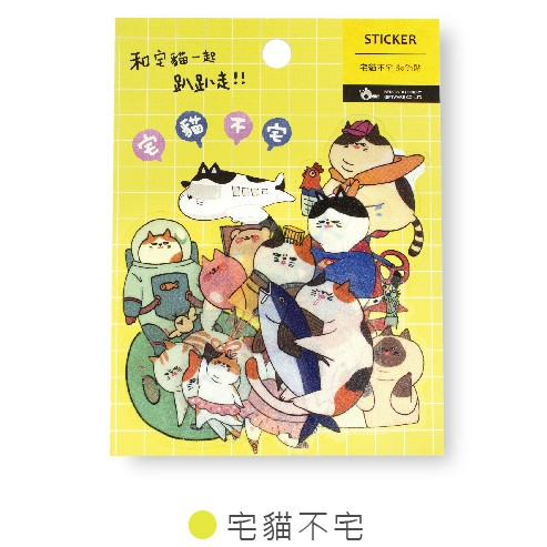 【柏格文具】貼紙包-宅貓不宅