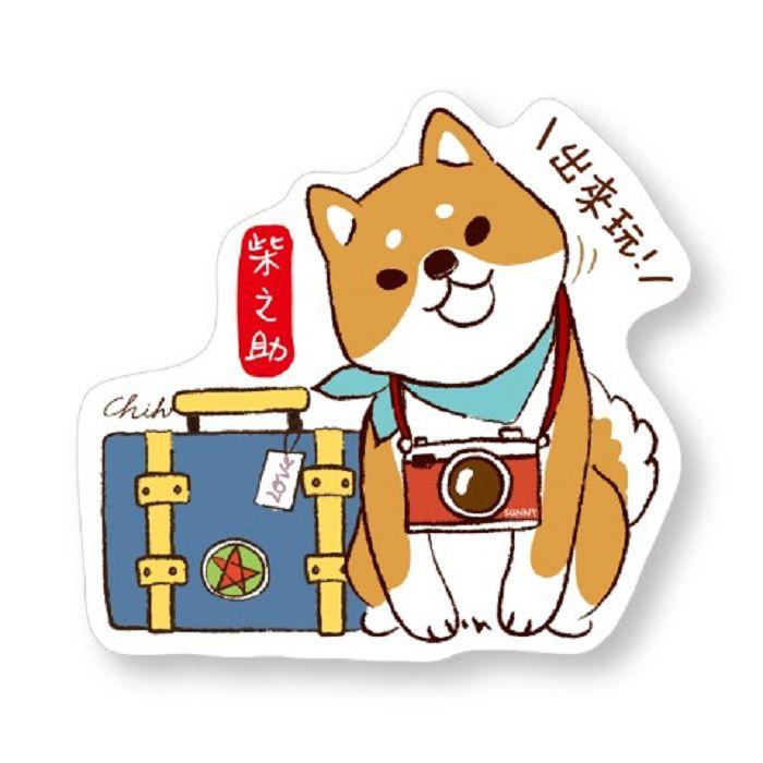 【三瑩】造型裝飾貼-出來玩