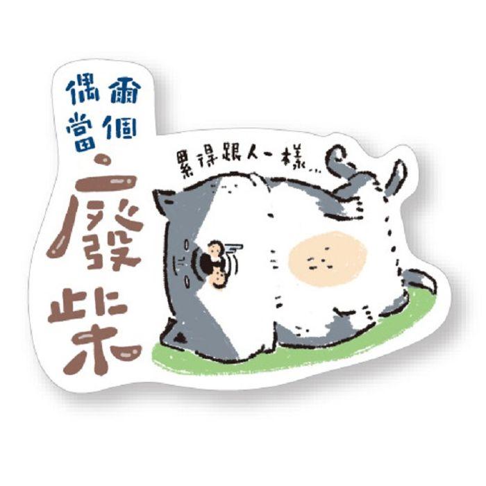 【三瑩】造型裝飾貼-廢柴