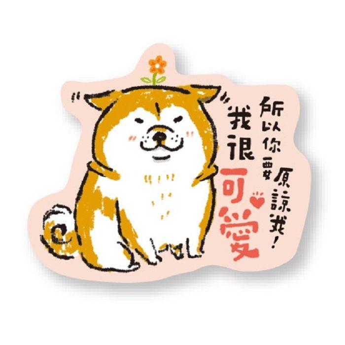 【三瑩】造型裝飾貼-我很可愛
