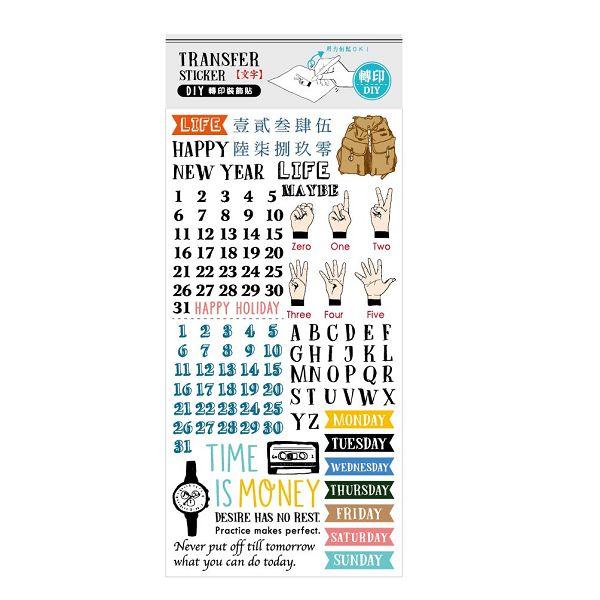 旅行時光-DIY轉印裝飾刮刮貼-文字