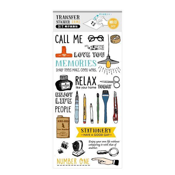 旅行時光-DIY轉印裝飾刮刮貼-文具
