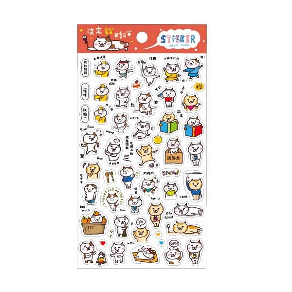【青青】MiniQ-淡定貓日記手帳裝飾貼