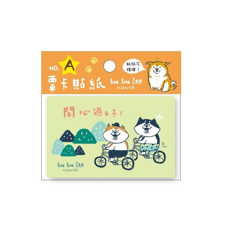 【三瑩】彩印票卡貼紙-腳踏車狗