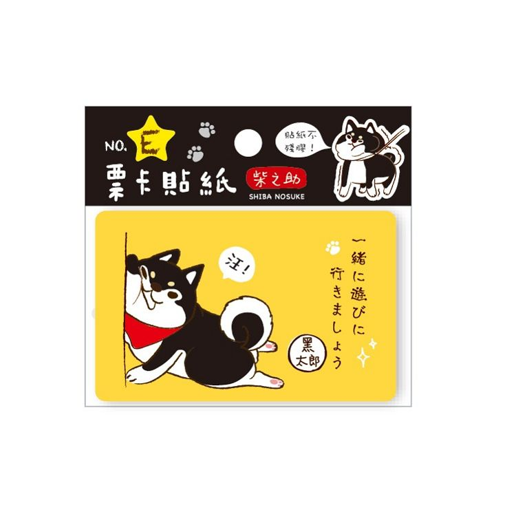 【三瑩】彩印票卡貼紙-黑太郎