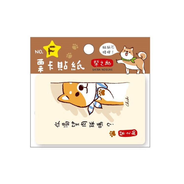 【三瑩】彩印票卡貼紙-柴之助