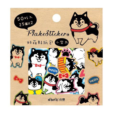 【南寶興】好萌斬型貼紙包-柴犬黑