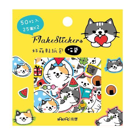 【南寶興】好萌斬型貼紙包-貓