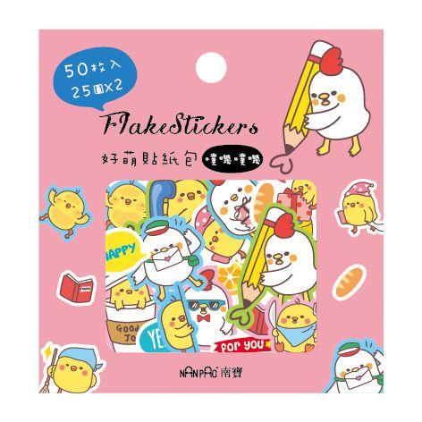 【南寶興】好萌斬型貼紙包-雞