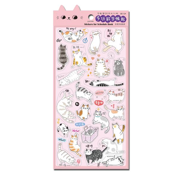 【九達】O-CAT透明手帳貼紙-粉紅