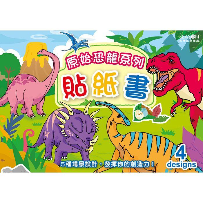貼紙書25K-恐龍