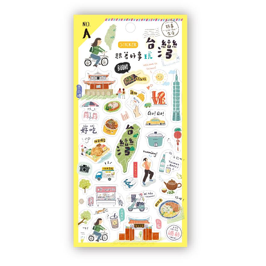 好事生活玩台灣透明裝飾貼-黃