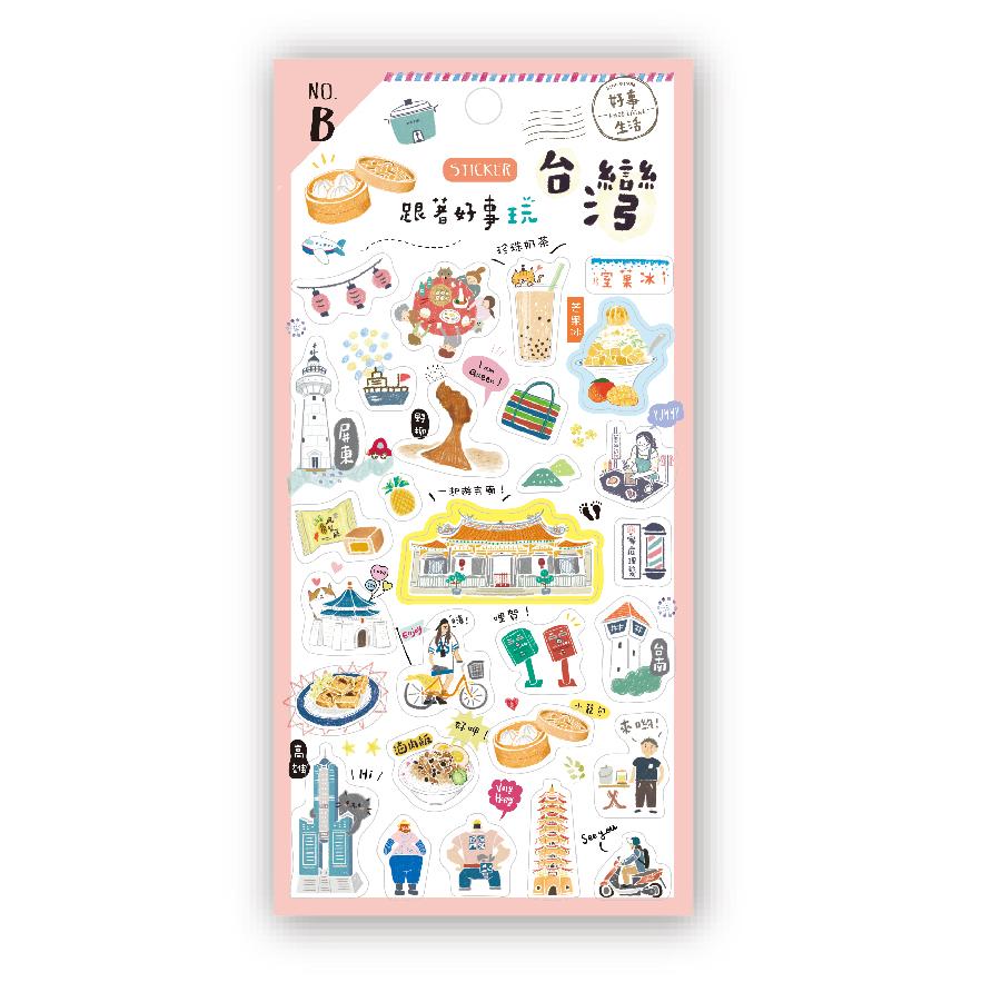 好事生活玩台灣透明裝飾貼-粉