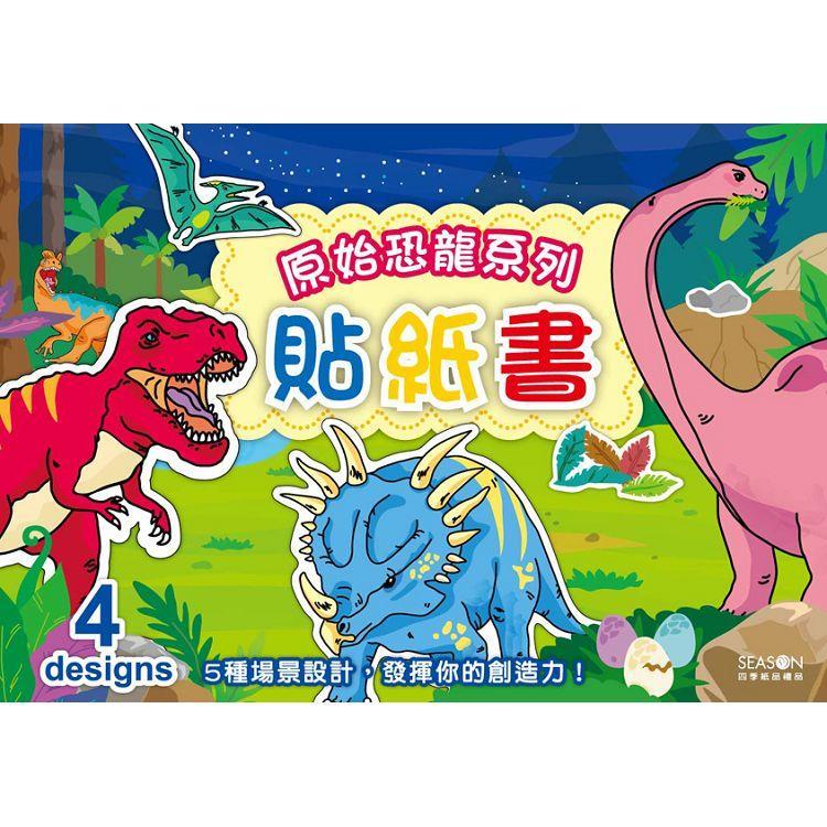 25K貼紙書-恐龍
