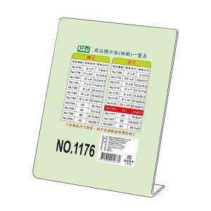 A4規格商品標示架(直式)L型壓克力立牌