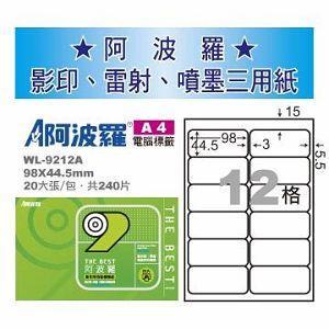 華麗牌WL-9212A A4噴墨列印標籤20入-98**44.5 mm