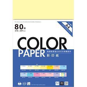 四季A4影印紙色紙(淺米)